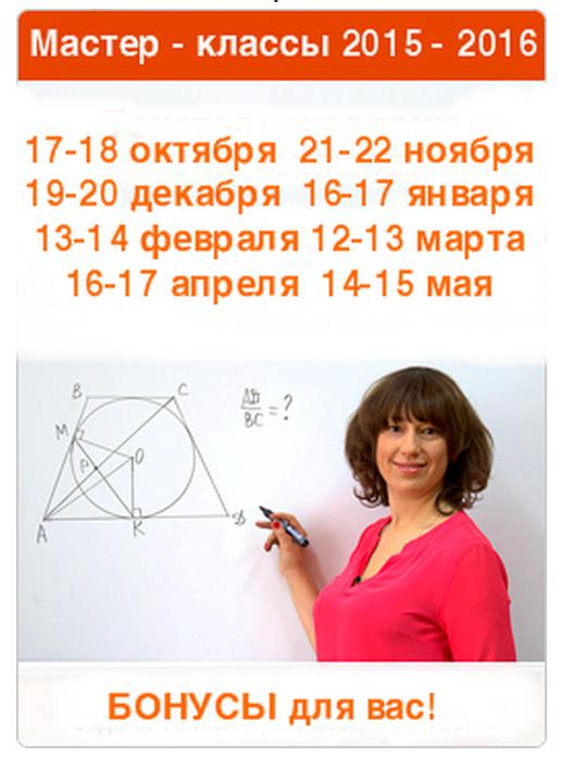 Мастер-Курс Анны Малковой